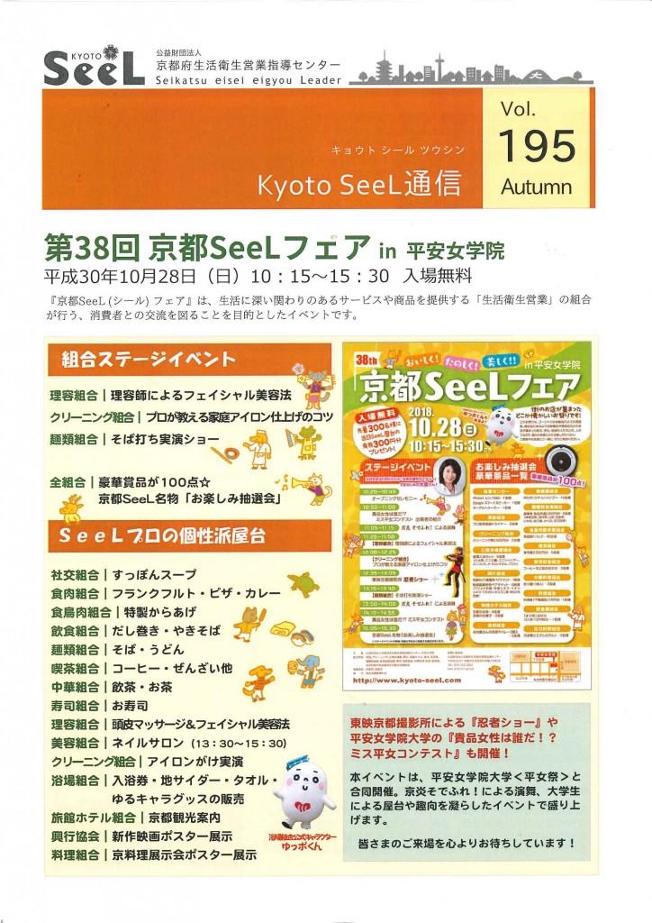 第38回京都SEELフェア